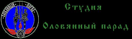 "Студия ""Оловянный парад"""